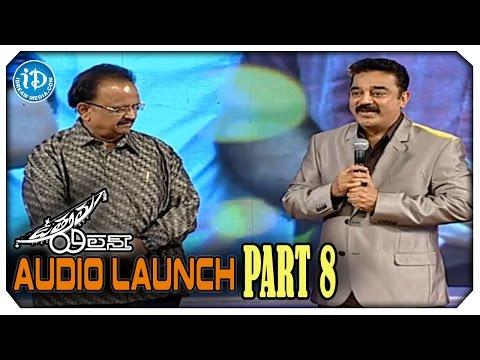 Uttama Villain Telugu Movie Audio Launch Part - 8 | Kamal Hassan | Ghibran | Andrea Jeremiah (видео)