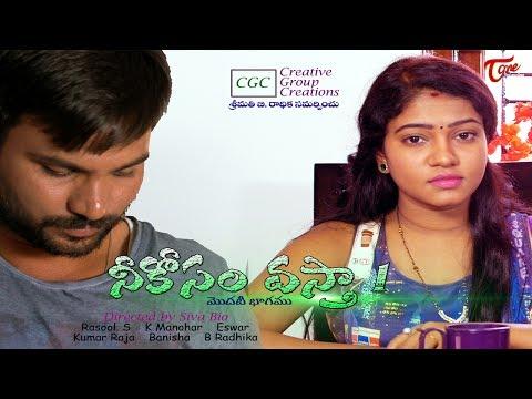 Neekosam Vastha || Telugu Short Film 2017 || By Siva Bio