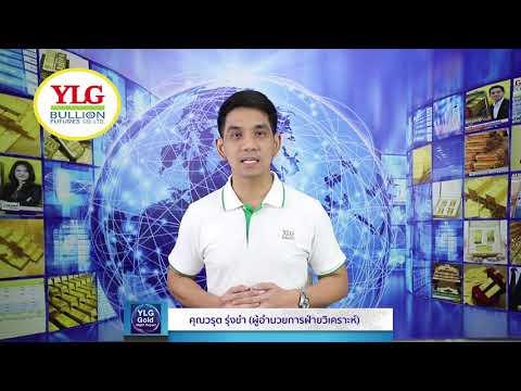 YLG Gold Night Report ประจำวันที่ 3-12-2562