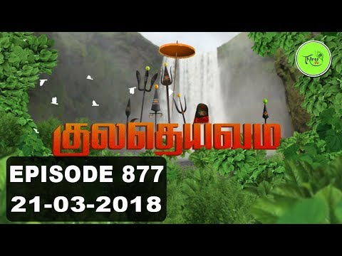 Kuladheivam SUN TV Episode - 877 (21-03-18)