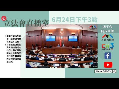 2021年06月24日立法會直播