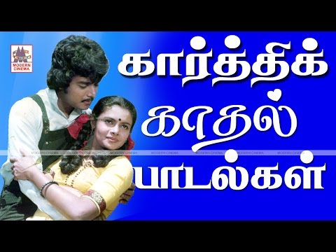 Karthik Love Songs