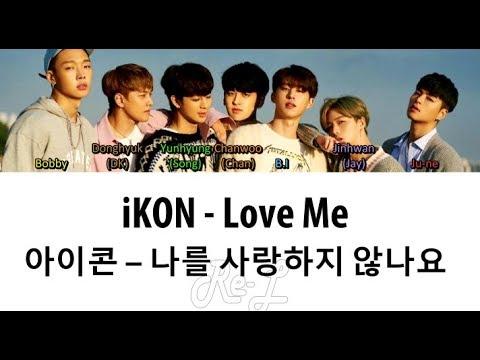 IKON (아이콘) - Love Me Korean Ver. (나를 사랑하지 않나요) (Color Coded Lyrics ENGLISH/ROM/HAN)