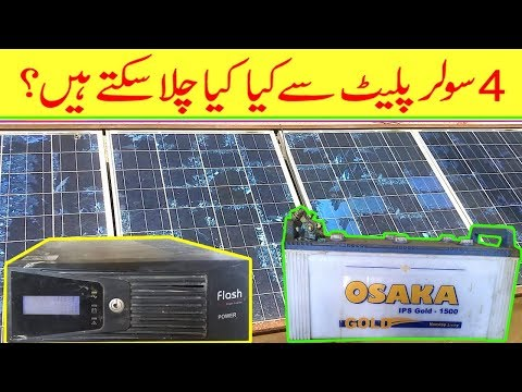 4 Solar Mono Panels Power | Solar System | Osaka IPS 1500 | Battery | UPS | Solar Panels | Flash