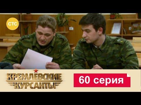 Кремлевские Курсанты Сезон 1 Серия 60 (видео)