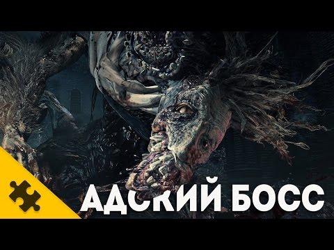 Bloodborne The Old Hunters - СЛОЖНЕЙШИЙ БОСС!