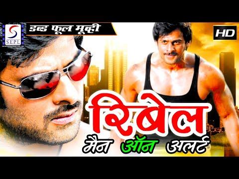 Rebel Man On Alert  - रिबेल मैन ऑन एलर्ट Dubbed Hindi Movies Full Movie HD l Prabhas ,Shriya