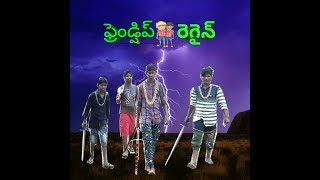 Friendship Regain Telugu short film Please share this video and Comment , subscribe and like Actors : SAI,CHINNA,VIJAY...