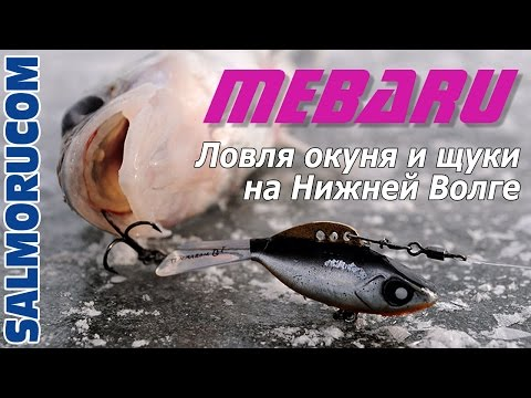 ловля щуки на мебару видео