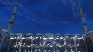 Dua for Day 25 of Ramazan - English and Urdu Subtitles