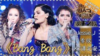 """Video Jessie J / Coco Lee / KZ Tandingan《Bang Bang》""""Singer 2018"""" Episode 13【Singer Official Channel】 MP3, 3GP, MP4, WEBM, AVI, FLV April 2018"""