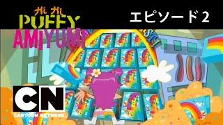 ハイ!ハイ!パフィー・アミユミ エピソード2(#1-2) おまけ 全部あつめろ!