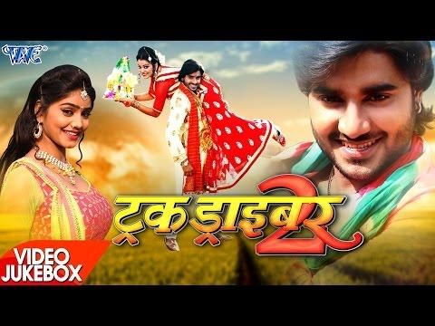 Video भोजपुरी का सबसे हिट गाना 2017 - Truck Driver 2 - Video JukeBOX - Bhojpuri Hot Songs download in MP3, 3GP, MP4, WEBM, AVI, FLV January 2017