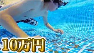 【現金つかみ取り】一度の潜水で拾える金額が高額すぎたw