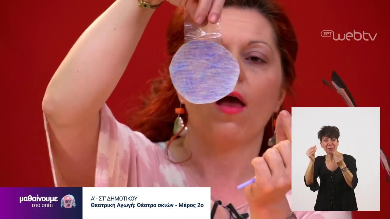 Μαθαίνουμε στο Σπίτι : Θεατρική Αγωγή Α-ΣΤ Δημοτικού | Θέατρο Σκιών 2ο μέρος | 20/05/2020 | ΕΡΤ