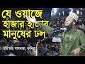 হাজার হাজার মানুষের জনসমুদ্রে গর্জন Bangla Waz by Mufti Dr Abul Kalam Azad Bashar