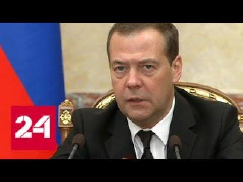 Медведев выдвинул ультиматум нефтяникам - Россия 24
