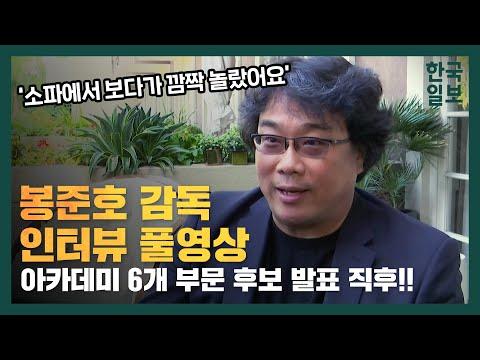 아카데미 6개 부문 후보 발표 직후! '기생충' 봉준호 감독 인터뷰 풀영상