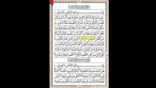 Please watch in FULL HD (1080p HD) to read the Quran.87. Surah Al-A'la {Sudais} [15 Line - Quran Line for Line] [Full HD 1080p]