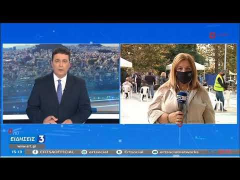 """Κορονοϊός   Ιωάννινα και Σέρρες στο """"κόκκινο""""   28/10/2020   ΕΡΤ"""