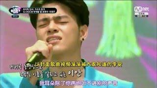 Download Lagu 看見你的聲音 S1 E10 20150430-10 李安-只有你 [中字] Mp3