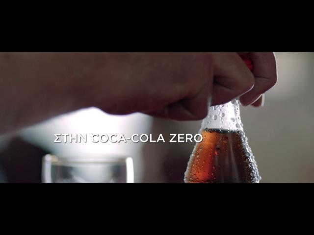Coca-Cola Μηδέν Ζάχαρη Μηδέν Θερμίδες
