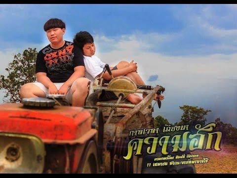 กาลเวลา เถียงนา ความฮัก (by PPFP)
