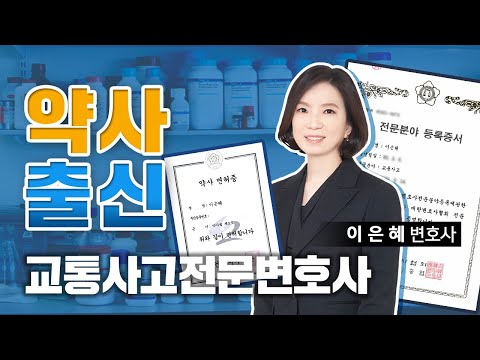 윤앤리의 의학적 전문성의 이유! 약사 출신 교통사고 전문 이은혜 변호사