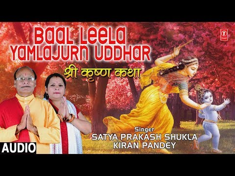 Video बाळ लीळा I Baal Leela II SATYA PRAKASH SHUKLA, KIRAN PANDEY I Shree Krishna Katha download in MP3, 3GP, MP4, WEBM, AVI, FLV January 2017