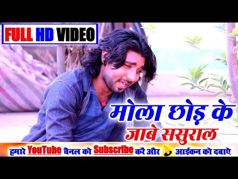 Video Nilkamal Vaishnav दर्दभरे विड़ियो गीत | Mola Chhor Ke Jabe Sasural | Superhit New Sad HD Video Song | download in MP3, 3GP, MP4, WEBM, AVI, FLV January 2017