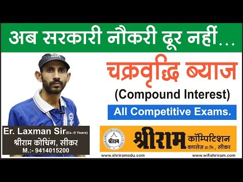 चक्रवृद्धि ब्याज Compound Interest ( MATH ) All Competitive Exam Math by Laxman Dan Sir I
