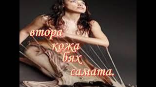 Ingrid Kup - Твоята Зеница (Евгения Георгиева) video