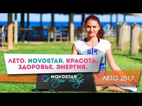 Лето. Novostar. Красота. Здоровье. Энергия. (видео)