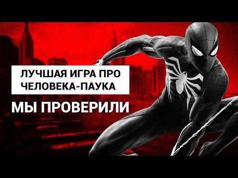 SPIDER-MAN (2018) — ВЕРОЯТНО, ЛУЧШАЯ ИГРА ПРО ЧЕЛОВЕКА-ПАУКА