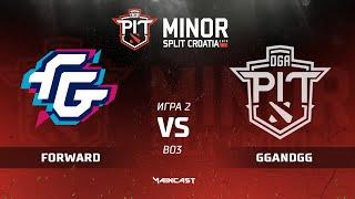 Forward vs GGANDGG (карта 2), Dota PIT Minor 2019, Закрытые квалификации | Сев. Америка