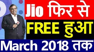Jio New Plan Jio FREE Data Till March 2018 6GB & 12GB 🔥