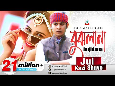 Jui, Kazi Shuvo - Bujhlana | বুঝলানা | Exclusive Music Video