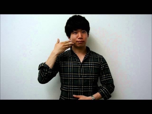 手話動画 青木