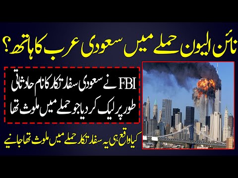 FBI accidentally reveals Saudi diplomat linked to 9/11|Alleged Saudi role in September 11 attacks|
