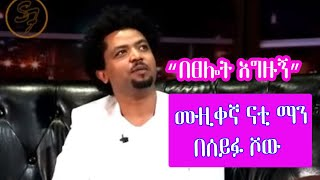 Seifu On EBS:  ሙዚቀኛ ናቲ ማን | Nhatty Man Interview