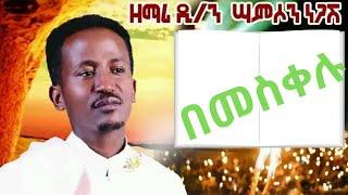 Zemari Samson Negash - Be Meskelu