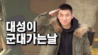 Video 빅뱅(BIGBANG) 대성(Daesung) 군입대하던 날 (Enlisted in Military service) 2018.03.13 MP3, 3GP, MP4, WEBM, AVI, FLV Maret 2018