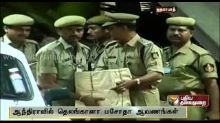 Telangana bill documents sent to Andhra spl video news 13-12-2013