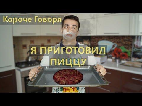 КОРОЧЕ ГОВОРЯ, Я ПРИГОТОВИЛ ПИЦЦУ (видео)