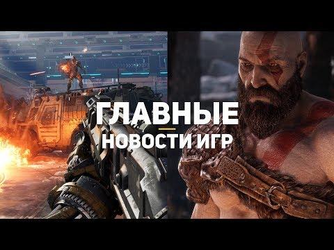 Главные новости игр   GS TIMES [GAMES] 22.04.2018   DOOM 2, Black Ops 4, God of War