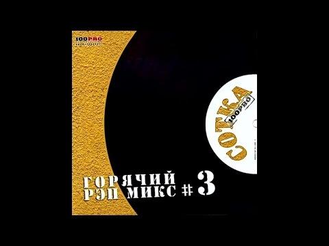 DJ Lenar - Сотка #3 (Горячий рэп микc)