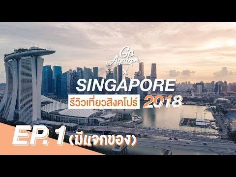 รีวิวเที่ยวสิงคโปร์2018 : Singapore Ep.1 | GoAgain