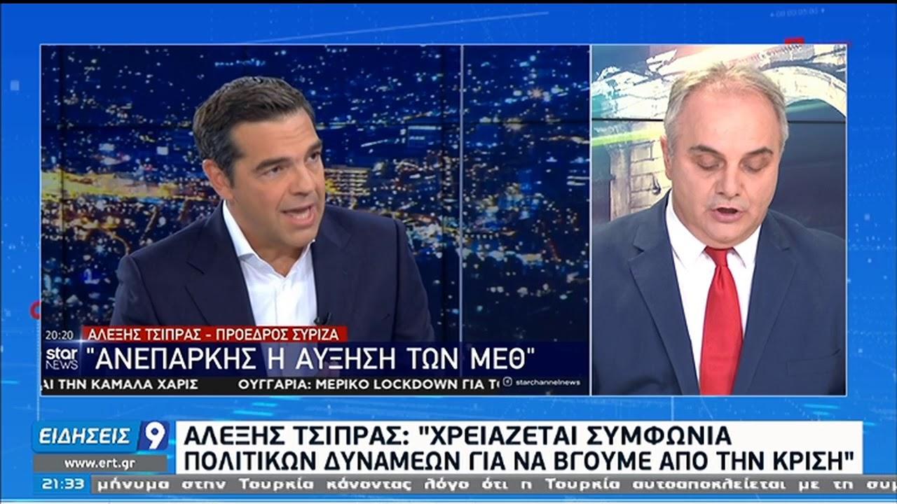 Ολομέτωπη επίθεση Τσίπρα σε Μητσοτάκη και κυβέρνηση   09/11/2020   ΕΡΤ