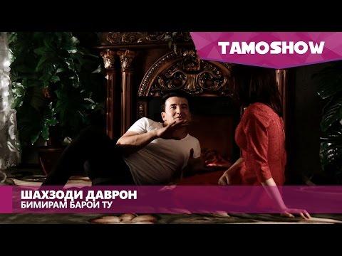 Шахзоди Даврон - Бимирам барои ту (2015)