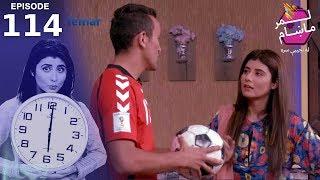 Lemar Makham with Najiba - Episode 114